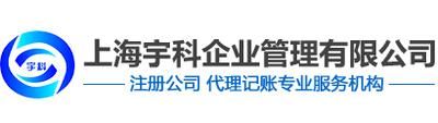 上海宇科注册公司